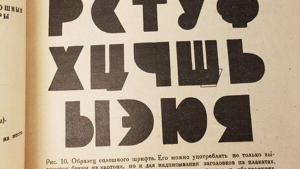 Alphabet russe (image d'illustration) - Sputnik France