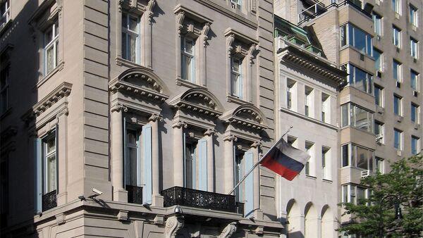 Consulat général de Russie à New York - Sputnik France