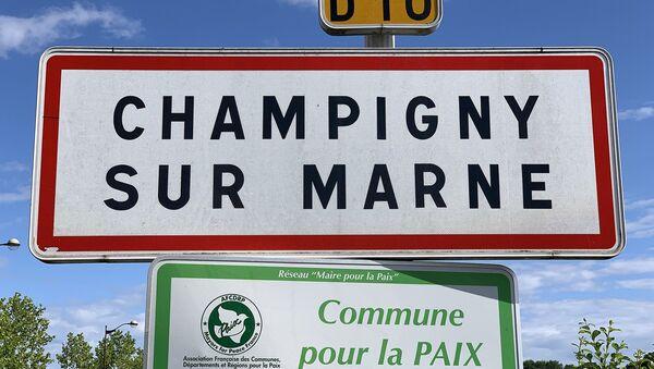 Panneau d'entrée dans Champigny-sur-Marne. - Sputnik France