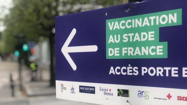 Le centre de vaccination au Stade de France - Sputnik France
