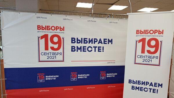Dans un bureau de vote lors des élections législatives en Russie, 2021 - Sputnik France