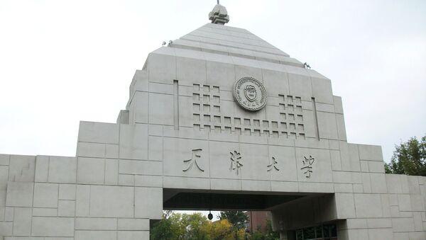 Тяньцзиньский университет - Sputnik France