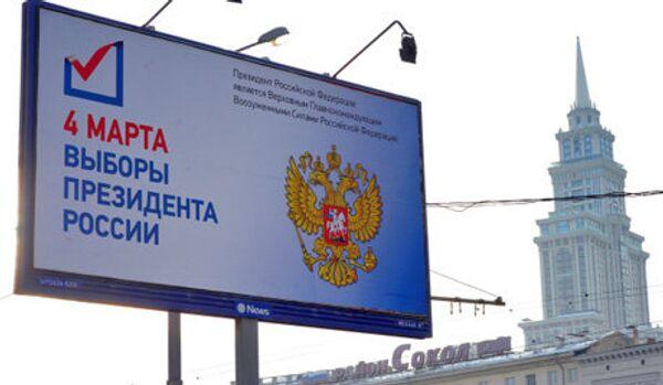 Dernière ligne droite dans la campagne présidentielle russe - Sputnik France