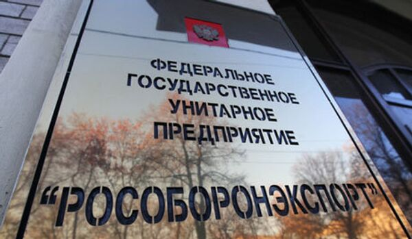Les militants des droits humains ont appelé à ne pas permettre à l'agence russe Rosoboronexport de participer l'exposition à Paris - Sputnik France