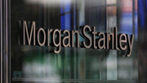 La banque US Morgan Stanley - Sputnik France