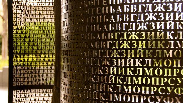 Kryptos, une sculpture exposée à Langley (Virginie) dans l'enceinte du quartier général de la CIA. - Sputnik France