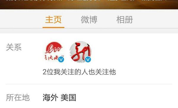 Leonardo DiCaprio a créé un compte sur le plus grand réseau social chinois Weibo - Sputnik France