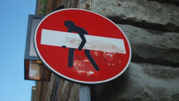 Entrée interdite - Sputnik France