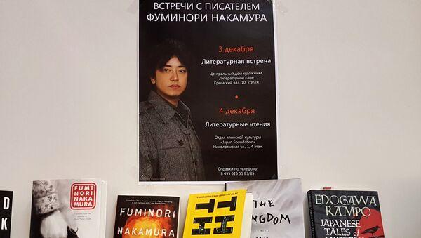 L'écrivain Fuminori Nakamura parle de l'amour des Japonais pour Dostoïevski - Sputnik France