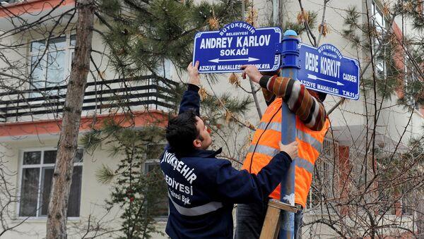 Улица в Анкаре переименована в честь посла РФ А. Карлова - Sputnik France