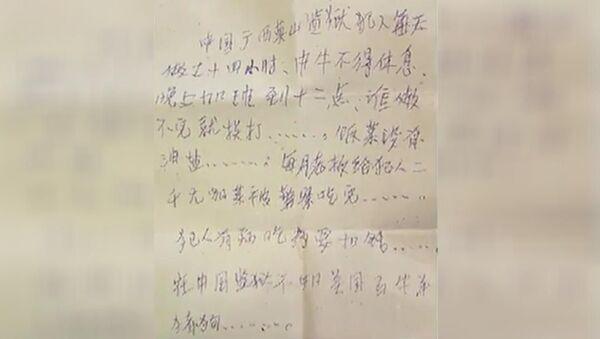 Elle trouve un S.O.S. de prisonniers chinois dans son nouveau sac - Sputnik France