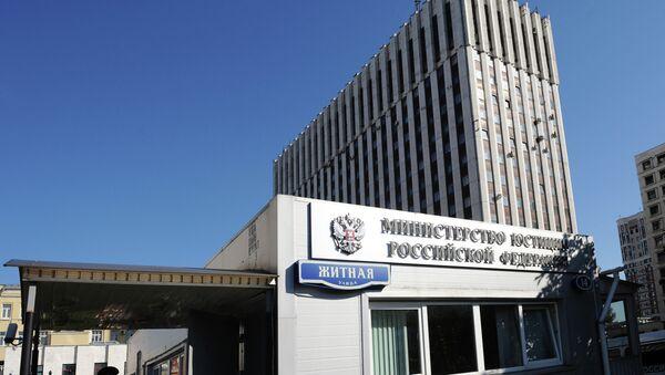 Le siège du ministère russe de la Justice - Sputnik France
