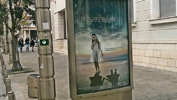 «Indésirée», le nouveau prénom populaire pour les filles au Monténégro? - Sputnik France