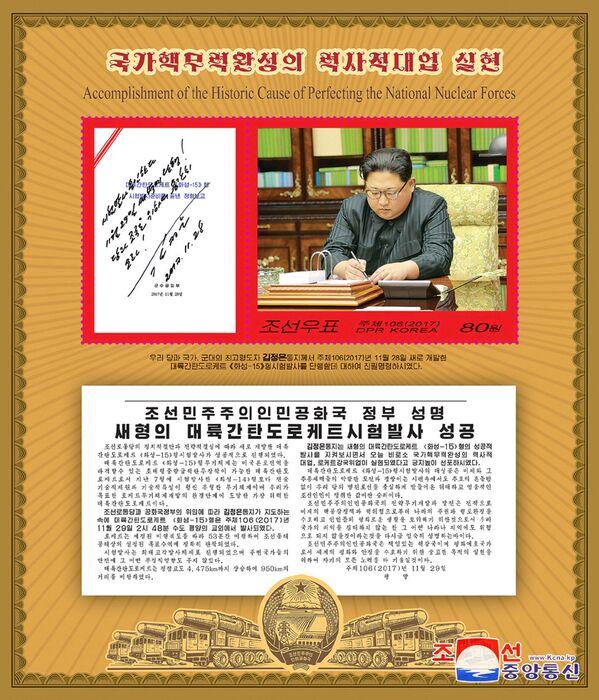 La Corée du Nord sort une série de timbres consacrée au tir du missile Hwasong-15 - Sputnik France