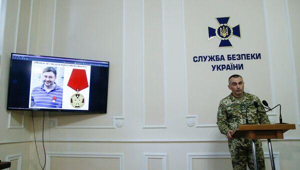 Service de sécurité de l'État ukrainien à Kiev - Sputnik France