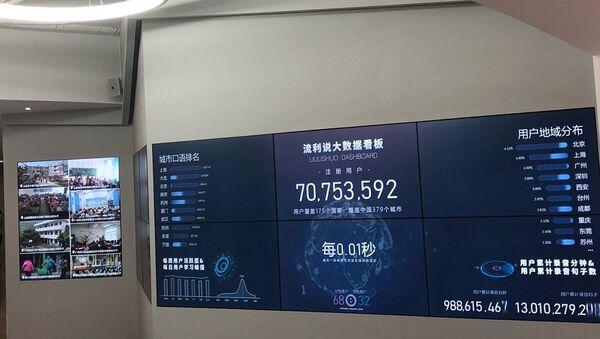 La start-up chinoise Liulishuo - Sputnik France