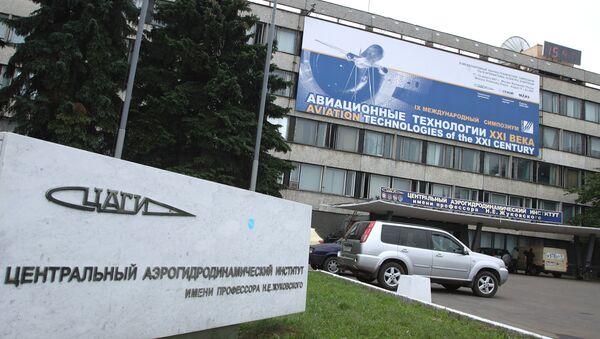 Здание ФГУП Центральный аэрогидродинамический институт (ЦАГИ) в г.Жуковском. - Sputnik France