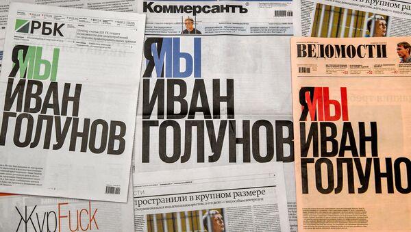 Trois journaux russes font Une commune en soutien au journaliste Ivan Golunov accusé de trafic de drogue - Sputnik France