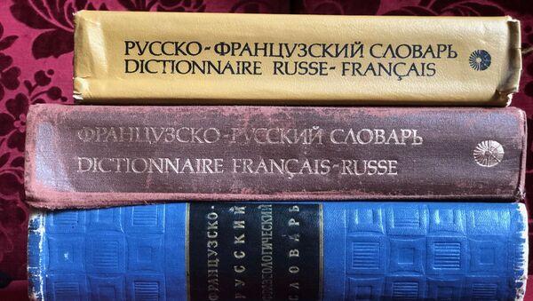 Les dictionnaires français et russes - Sputnik France