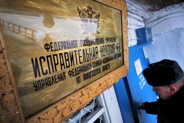 Vologodsky pyatak: une colonie pour les condamnés à perpétuité - Sputnik France