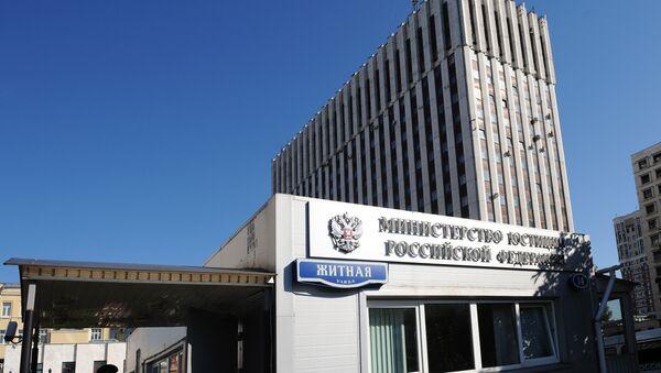 Ministère russe de la Justice - Sputnik France