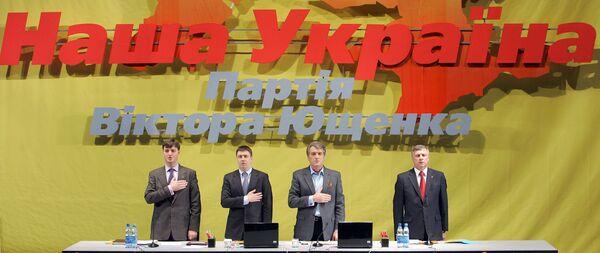Le parti Notre Ukraine - Sputnik France