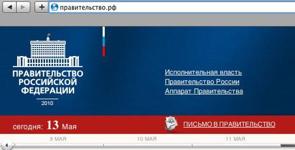 Le premier nom de domaine de premier niveau en cyrillique au monde - Sputnik France