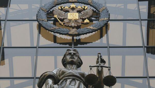 Верховный суд РФ - Sputnik France