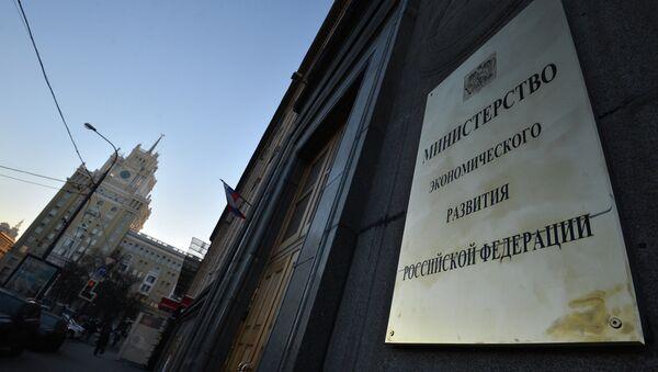 Здание Минэкономразвития в Москве - Sputnik France