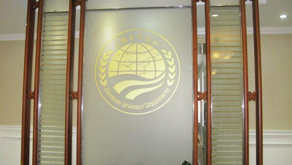 Шанхайская Организация Сотрудничества (ШОС) - Sputnik France