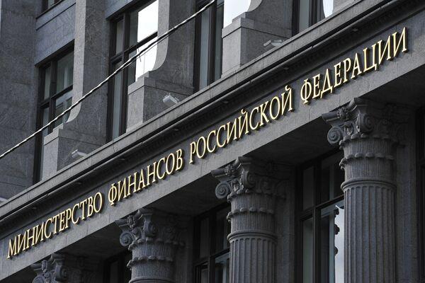 Ministère des Finances de la Russie - Sputnik France